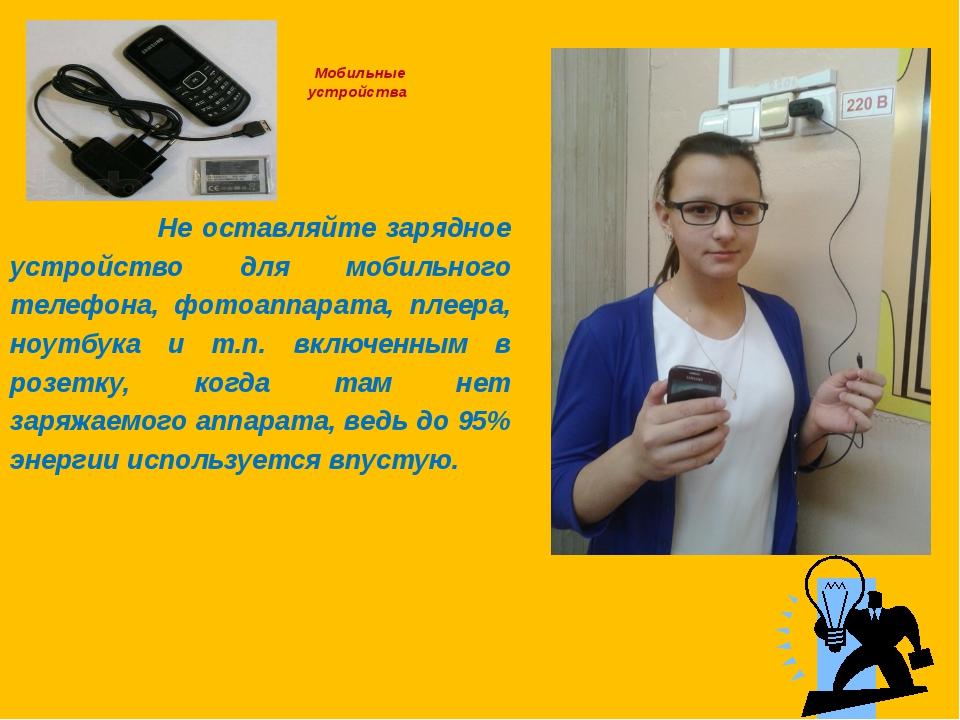 Мобильные устройства Не оставляйте зарядное устройство для мобильного телефо...