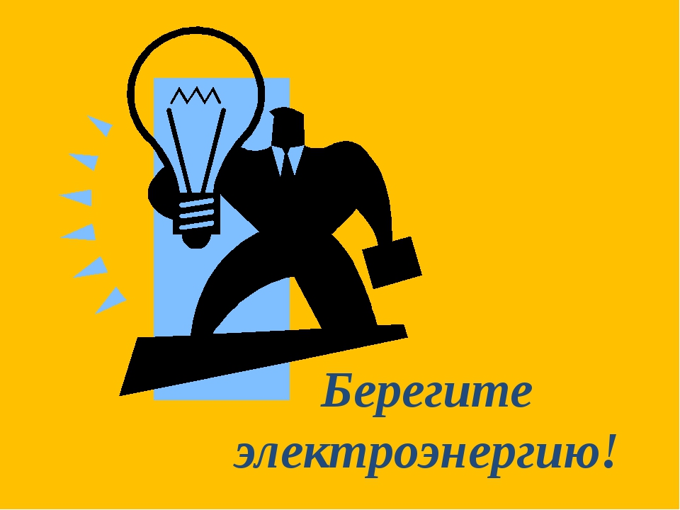 Берегите электроэнергию!