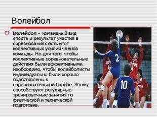 Волейбол Волейбол – командный вид спорта и результат участия в соревнованиях