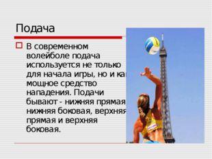 Подача В современном волейболе подача используется не только для начала игры,