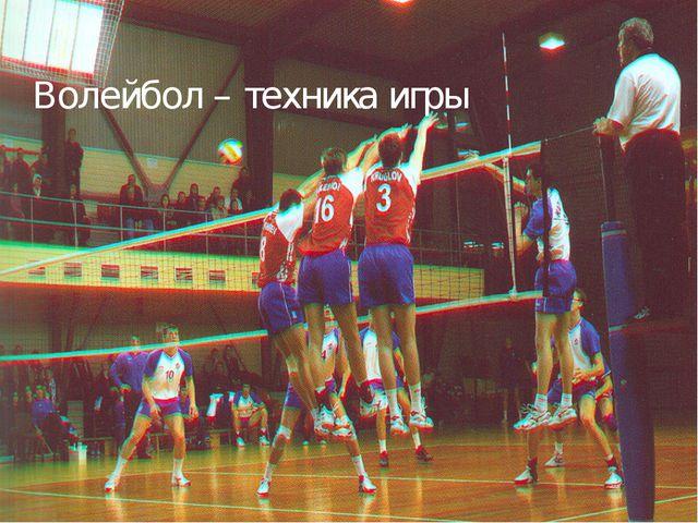 Волейбол – техника игры