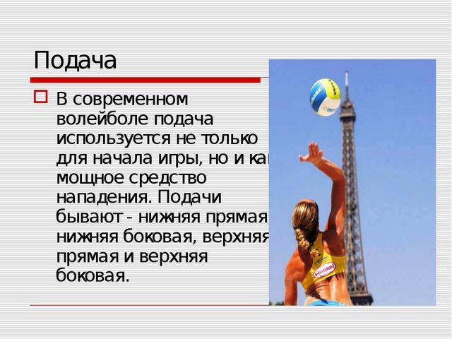 Подача В современном волейболе подача используется не только для начала игры,...