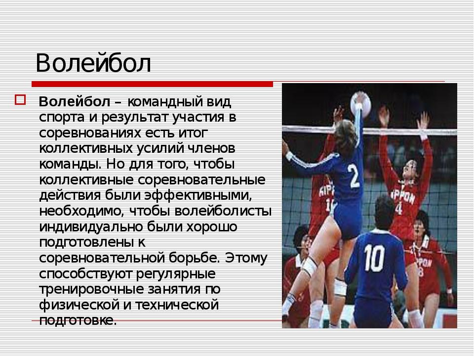 Волейбол Волейбол – командный вид спорта и результат участия в соревнованиях...
