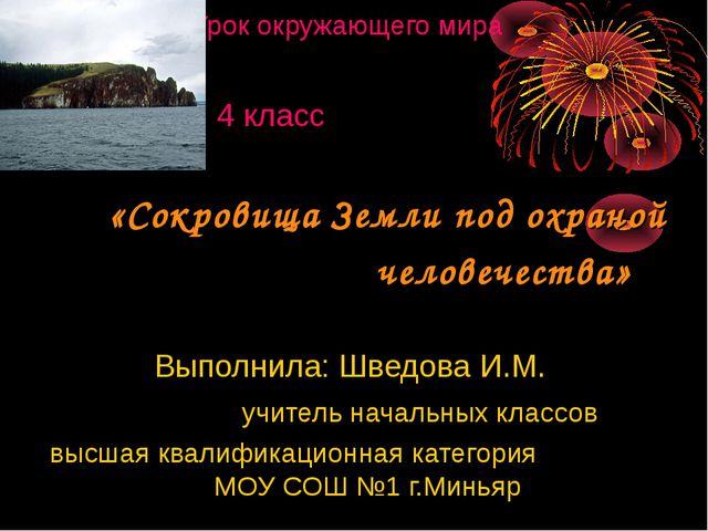 Урок окружающего мира 4 класс «Сокровища Земли под охраной человечества» Вып...