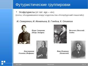 Футуристические группировки Эгофутуристы (от лат. ego – «я») (поэты, объедини