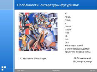 Особенности литературы футуризма: У- лица. Лица у догов годов Рез- че. Че- ре