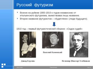 Русский футуризм Возник на рубеже 1900-1910-х годов независимо от итальянског