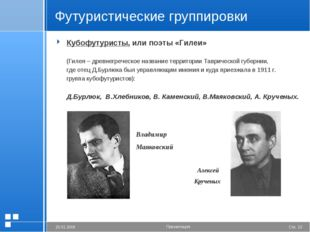 Футуристические группировки Кубофутуристы, или поэты «Гилеи»  (Гилея – древ
