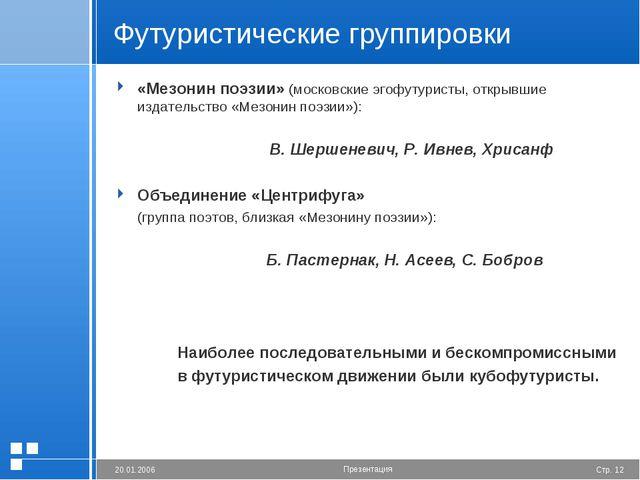Футуристические группировки «Мезонин поэзии» (московские эгофутуристы, открыв...