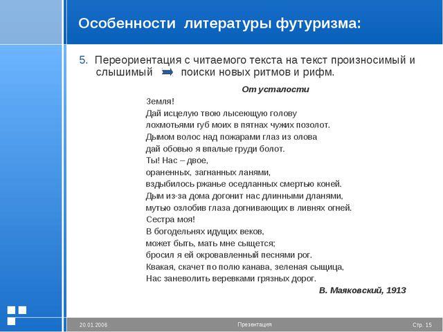 Особенности литературы футуризма: 5. Переориентация с читаемого текста на тек...