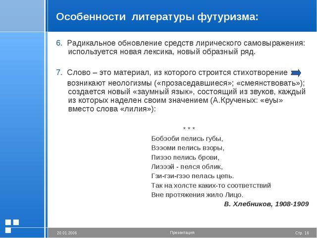 Особенности литературы футуризма: 6. Радикальное обновление средств лирическо...