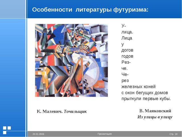 Особенности литературы футуризма: У- лица. Лица у догов годов Рез- че. Че- ре...