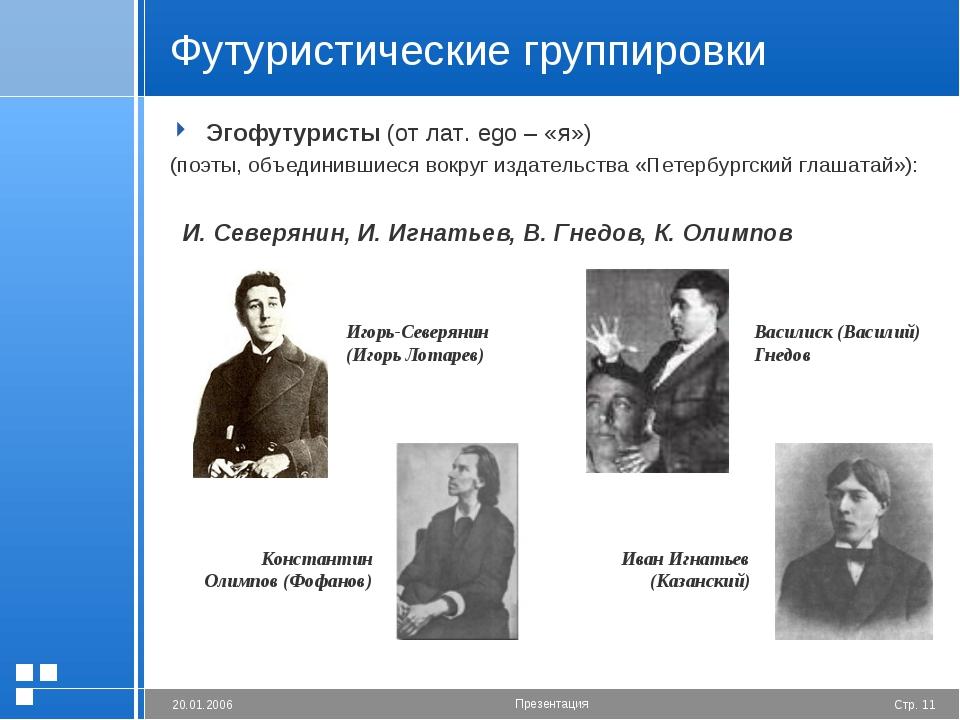 Футуристические группировки Эгофутуристы (от лат. ego – «я») (поэты, объедини...
