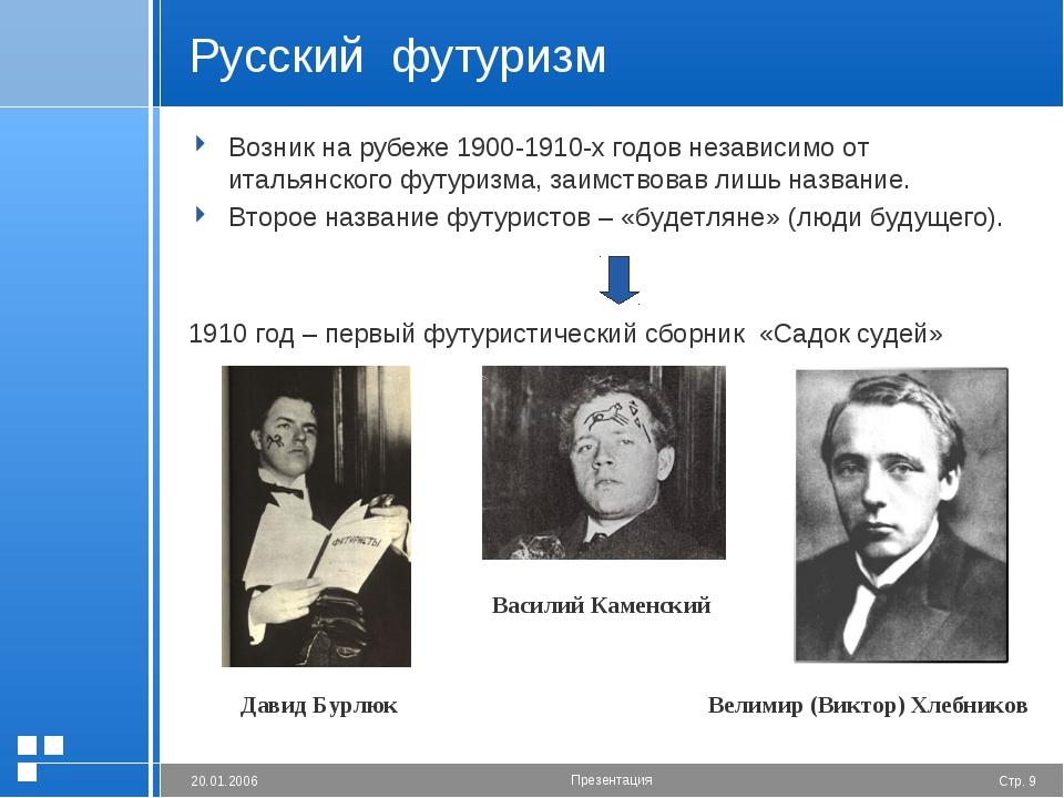 Русский футуризм Возник на рубеже 1900-1910-х годов независимо от итальянског...