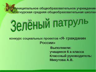 конкурс социальных проектов «Я- гражданин России» Выполнили: учащиеся 6 а кла