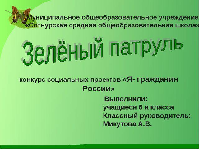 конкурс социальных проектов «Я- гражданин России» Выполнили: учащиеся 6 а кла...