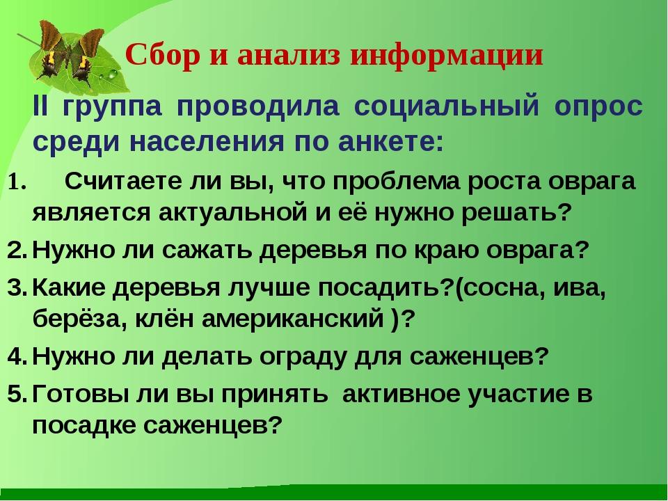 Сбор и анализ информации II группа проводила социальный опрос среди населени...