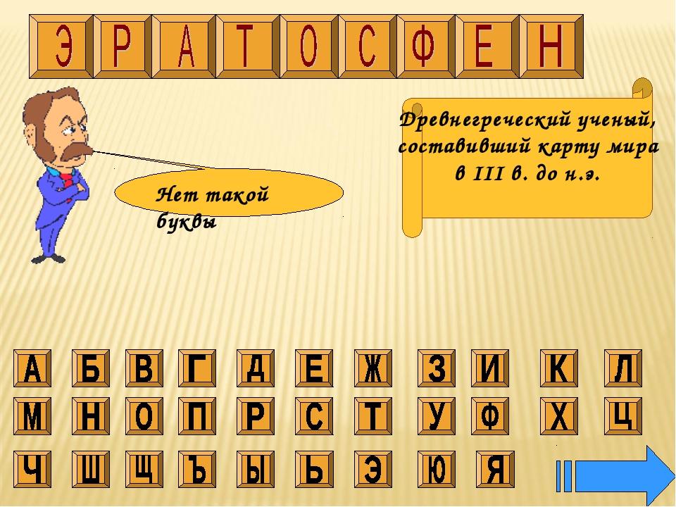 Нет такой буквы Древнегреческий ученый, составивший карту мира в III в. до н.э.