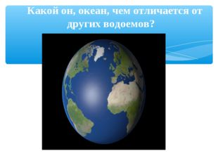 Какой он, океан, чем отличается от других водоемов?