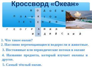 Кроссворд «Океан» В О Д О Ё М 1. Что такое океан? П Л А Н К Т Н О 2. Пассивно