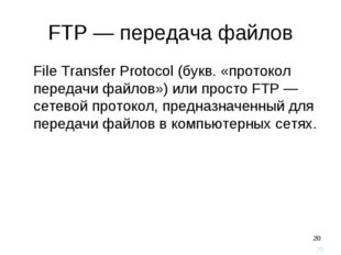* FTP — передача файлов File Transfer Protocol (букв. «протокол передачи фай