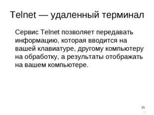 * Telnet — удаленный терминал Сервис Telnet позволяет передавать информацию,