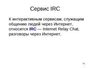 * Сервис IRC К интерактивным сервисам, служащим общению людей через Интернет