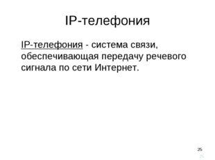 * IP-телефония IP-телефония - система связи, обеспечивающая передачу речевог