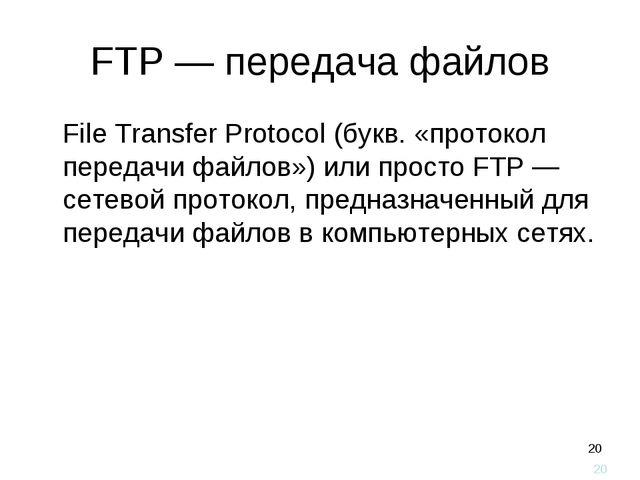 * FTP — передача файлов File Transfer Protocol (букв. «протокол передачи фай...
