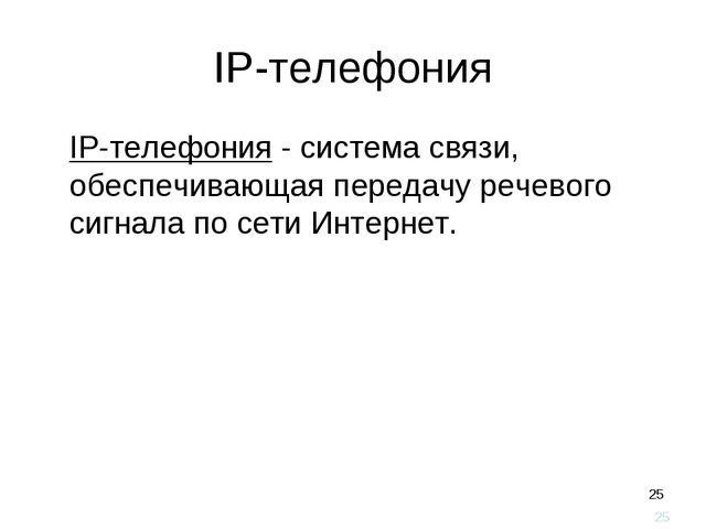 * IP-телефония IP-телефония - система связи, обеспечивающая передачу речевог...
