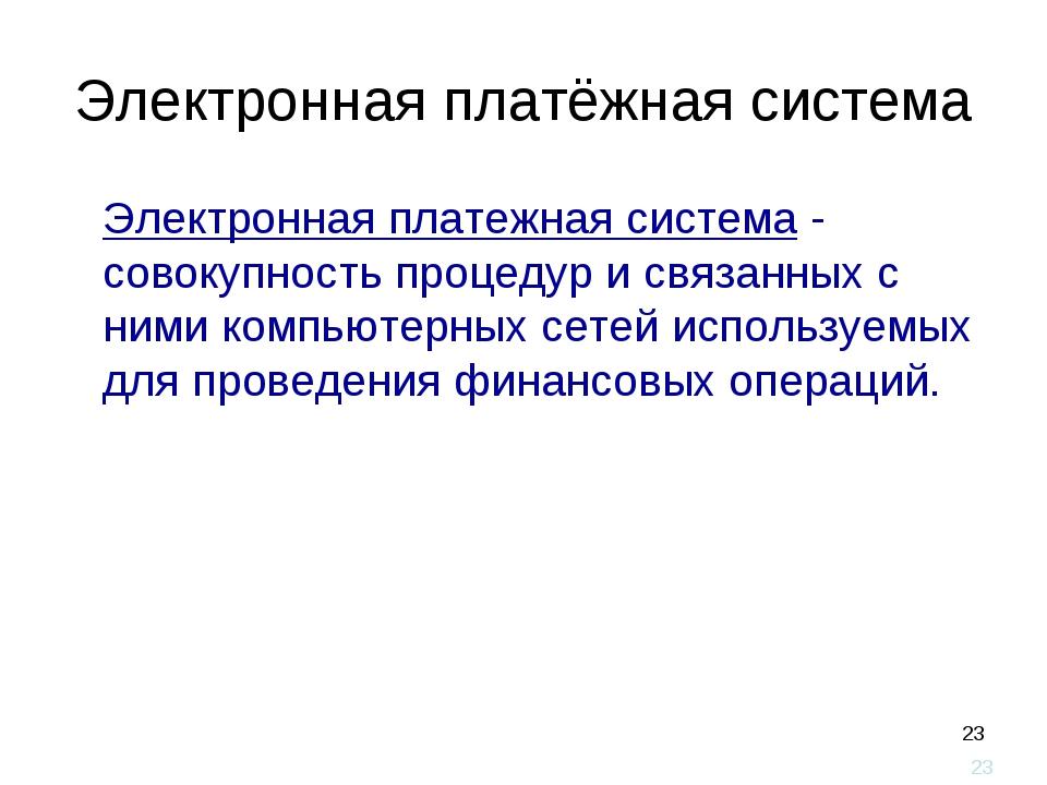 * Электронная платёжная система Электронная платежная система - совокупность...