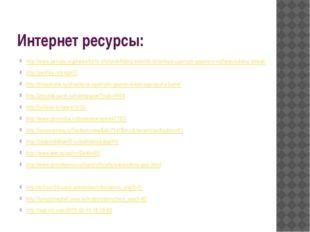 Интернет ресурсы: http://www.zercalo.org/news/5910-chetyrekhletnij-malchik-ot