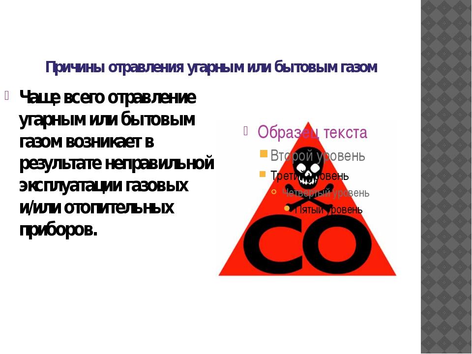 Причины отравления угарным или бытовым газом Чаще всего отравление угарным ил...