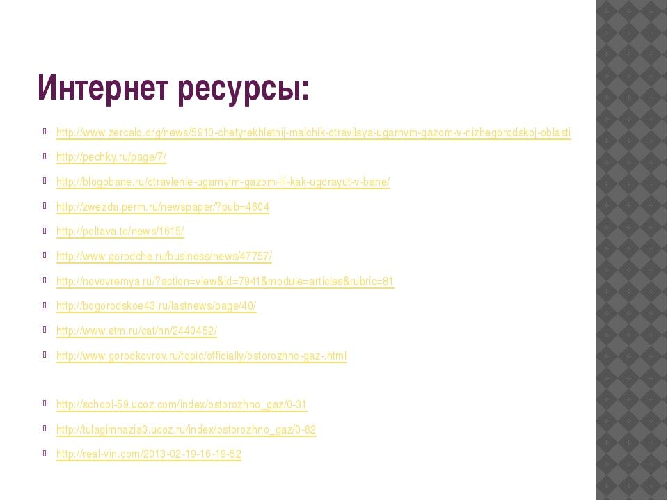 Интернет ресурсы: http://www.zercalo.org/news/5910-chetyrekhletnij-malchik-ot...