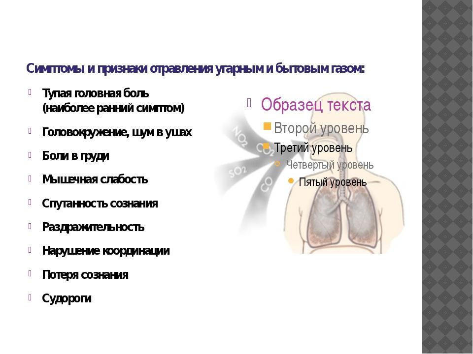 Симптомы и признаки отравления угарным и бытовым газом: Тупая головная боль (...