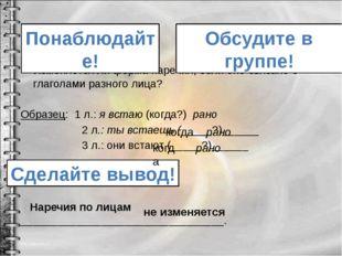 Изменяется ли форма наречия, если оно связано с глаголами разного лица? Образ