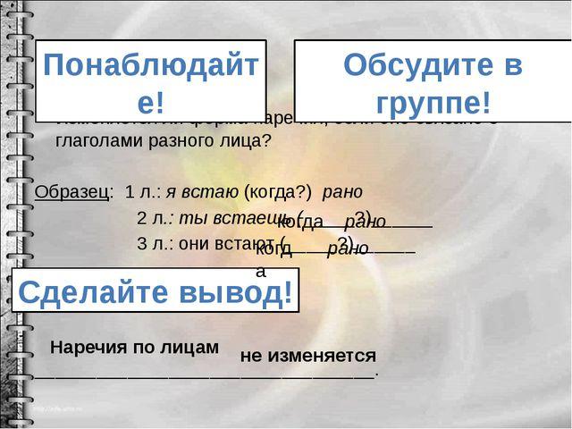 Изменяется ли форма наречия, если оно связано с глаголами разного лица? Образ...