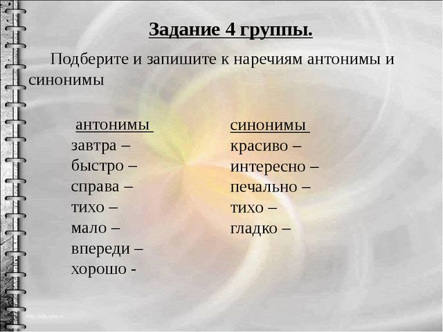 Задание 4 группы. Подберите и запишите к наречиям антонимы и синонимы антоним...