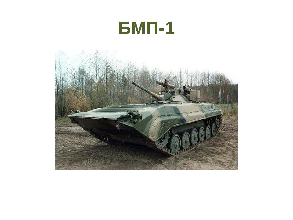 БМП-1