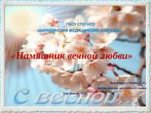 «Памятник вечной любви» Выполнила: Конева Е.П., преподаватель английского яз