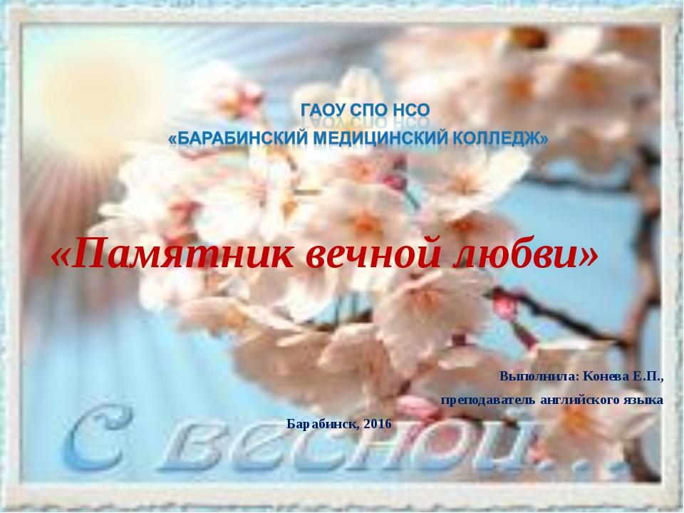 «Памятник вечной любви» Выполнила: Конева Е.П., преподаватель английского яз...