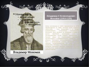 Владимир II Всеволодович Мономах(1053-1125) Князь смоленский (с 1067), черни