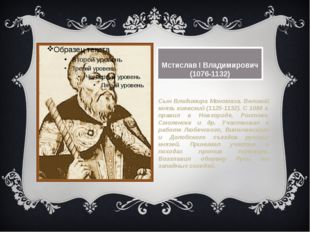 Мстислав I Владимирович (1076-1132) Сын Владимира Мономаха. Великий князь ки