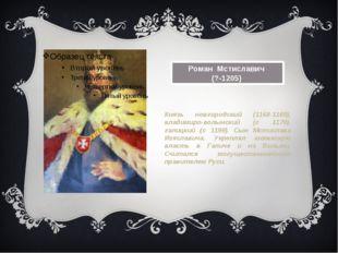 Роман Мстиславич (?-1205) Князь новгородский (1168-1169), владимиро-волынски