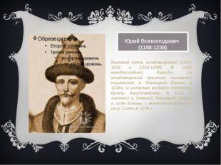 Юрий Всеволодович (1188-1238) Великий князь владимирский (1212-1216 и 1218-1