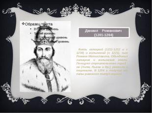 Даниил Романович (1201-1264) Князь галицкий (1211-1212 и с 1238) и волынский