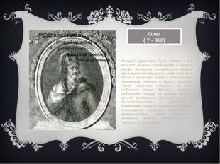 Олег ( ? - 912) Второй правитель Руси. Княжил с 879 по 912 г. вначале в Новго