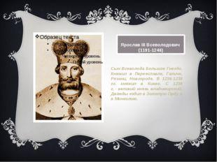 Ярослав III Всеволодович (1191-1246) Сын Всеволода Большое Гнездо. Княжил в
