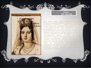 Ольга (ОК. 890-969) Жена князя Игоря, первая женщина-правительница Русского