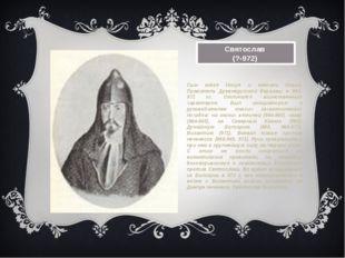 Святослав (?-972) Сын князя Игоря и княгини Ольги. Правитель Древнерусской д